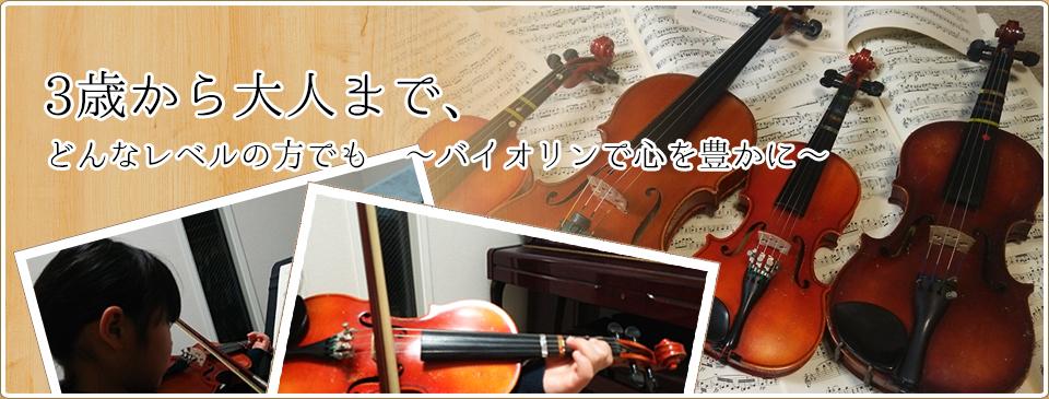 3歳から大人まで、どんなレベルの方でも 〜バイオリンで心を豊かに〜