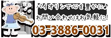 03-3886-0031